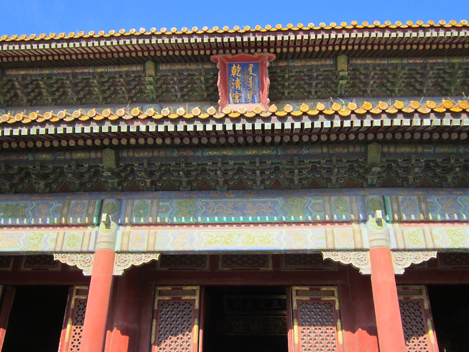 forbidden_city 18