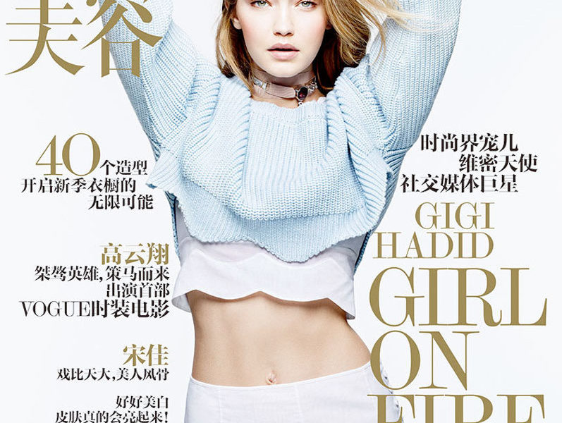 GIGI HADID COVER GIRL FOR VOGUE CHINA