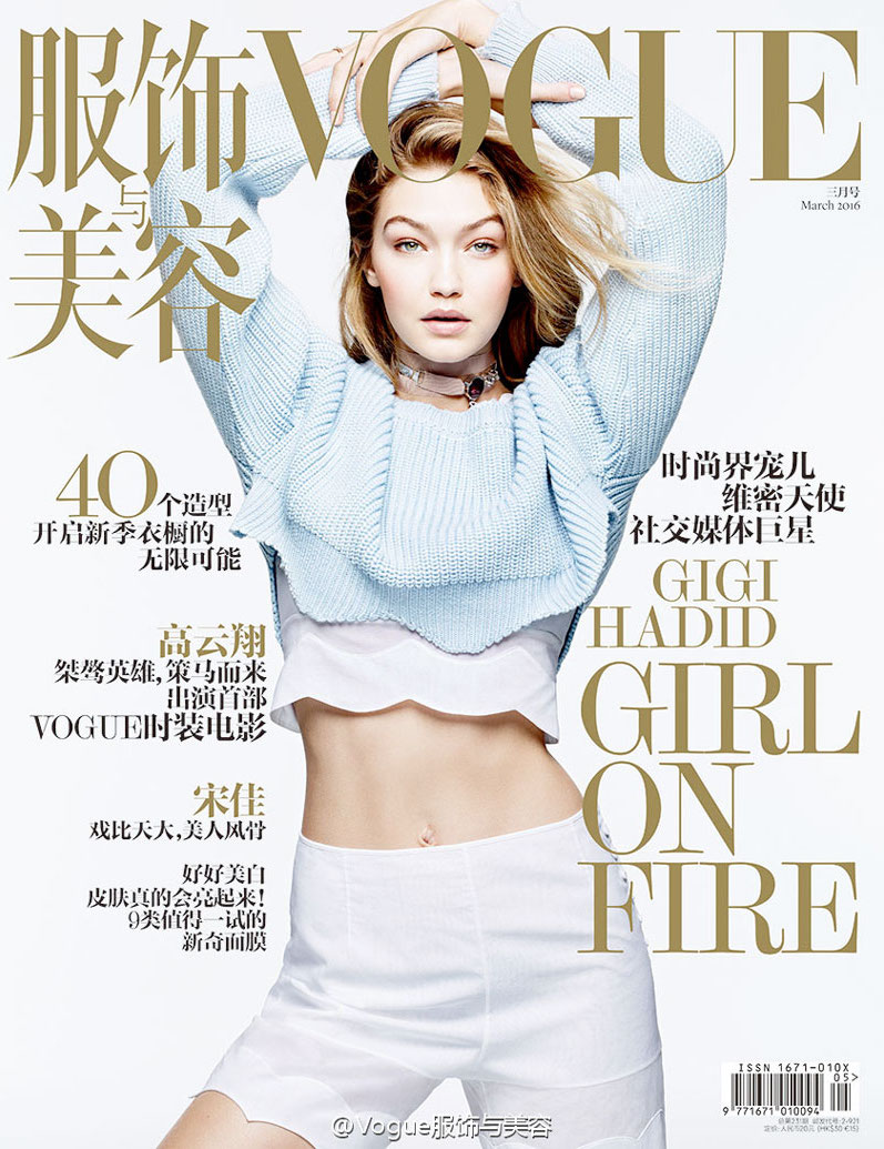Gigi-Hadid-Cover-Girl-Vogue-China-March-2016