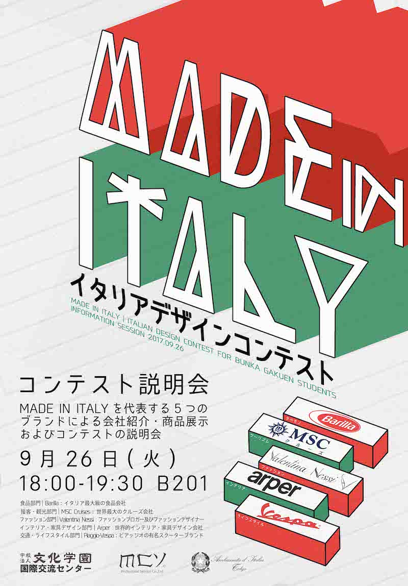 made-in-italy-in-japan-bunka-gakuen-fashion-competition-2017